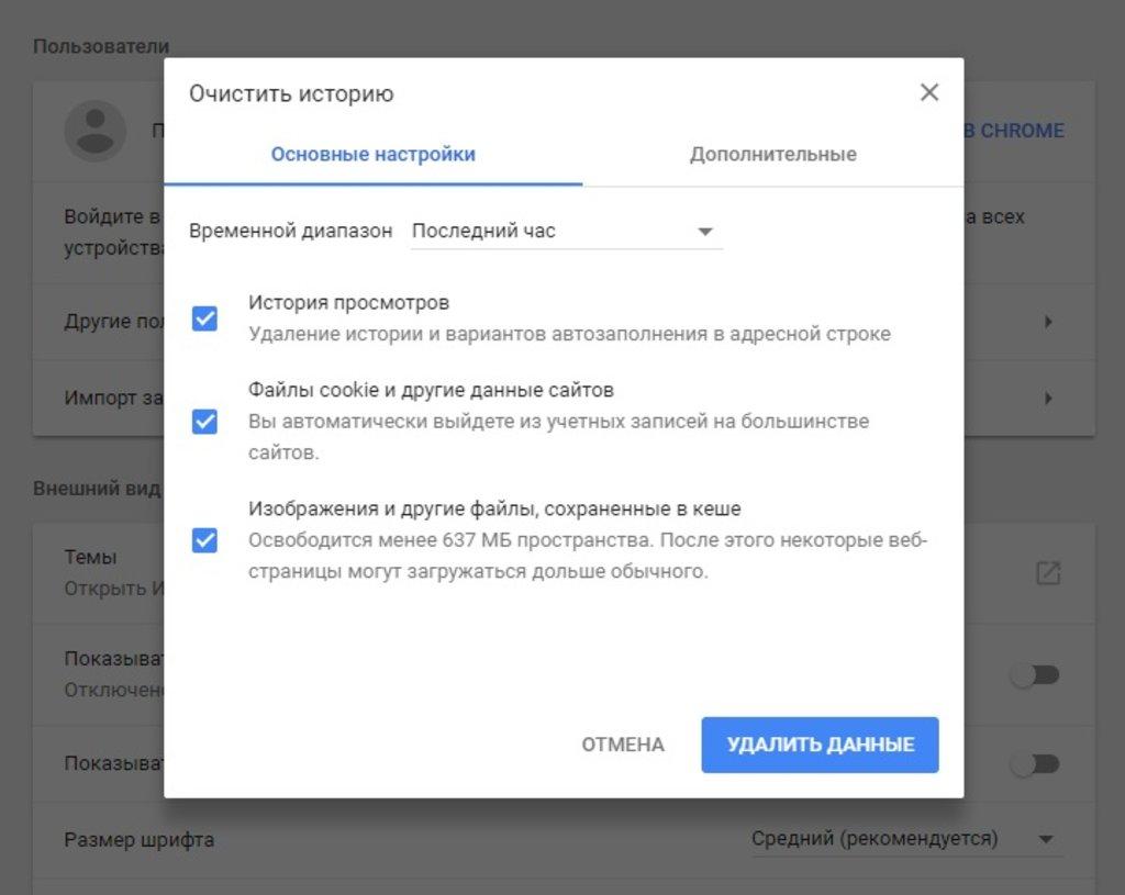 Очистка кеша в Google Chrome