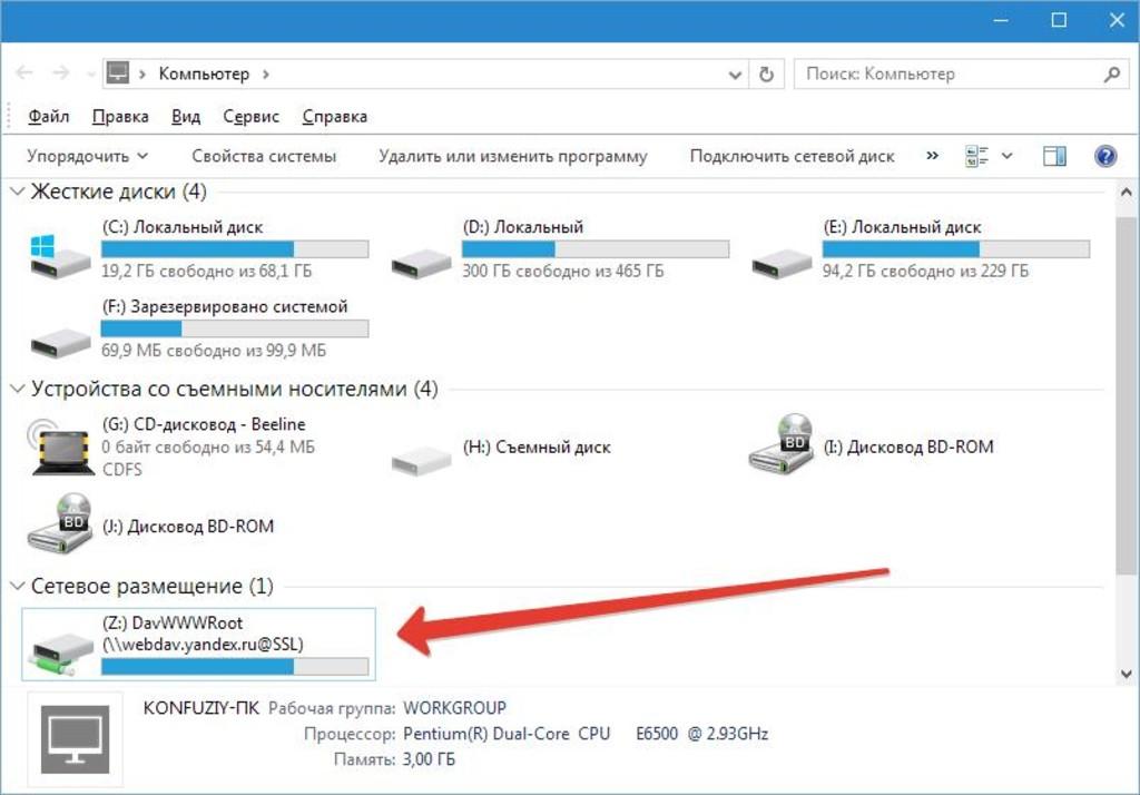 """Яндекс.Диск в """"Проводнике"""""""